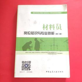 材料员岗位知识与专业技能(第二版)