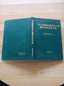 98中国建筑钢结构工程暨学术会议论文集
