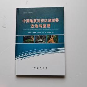 中国地质灾害区域预警方法与应用-刘传正签名赠本