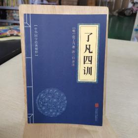 中华国学经典精粹·佛学经典必读本:了凡四训