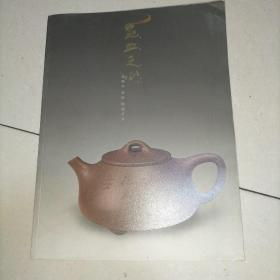 器皿之心:高振宇 徐徐陶瓷艺术 下册