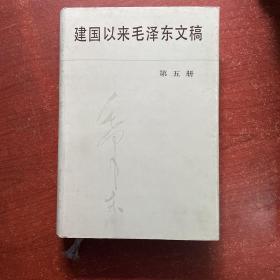 建国以来毛泽东文稿(第5册)(一版一印)