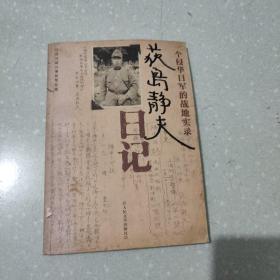 荻岛静夫日记:一个侵华日军的战地实录