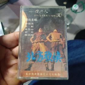 【磁带】北方歌侠