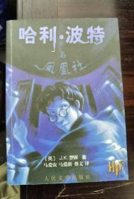哈利•波特与凤凰社