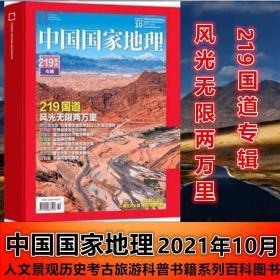 【加厚版400多页】《中国国家地理》2021年10月国道风光专辑 全新品相刊物