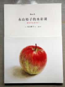 永山裕子的水彩课:重新开始学水彩