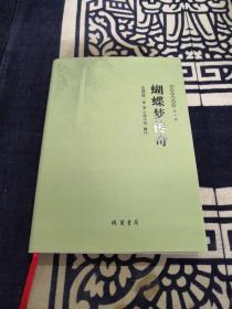 乐清文献丛书第三辑:蝴蝶梦传奇