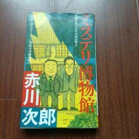 ミステリ博物馆  日文原版书