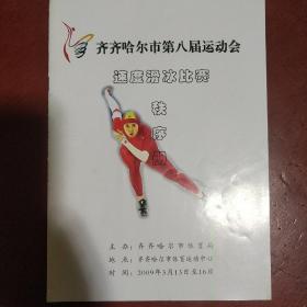 《齐齐哈尔市第八届运动会速度滑冰比赛秩序册》齐齐哈尔市体育局 大16开 私藏 书品如图