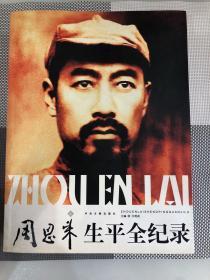 周恩来生平全纪录:(1898-1976)上