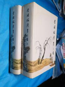金瓶梅续书三种(上、下册)精装版一版一印