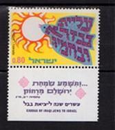 以色列邮票 太阳 鸟  1全 全新