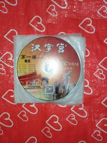 汉字宫:第一部9DvD(1-142集)【金银遍地】(普通话版)