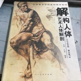 结构人体——艺术人体解剖。