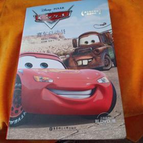 迪士尼大电影双语阅读·赛车总动员  无DVD