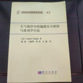 信息与计算科学丛书·典藏版(45):大气海洋中的偏微分方程组与波动学引论
