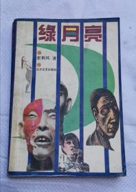 绿月亮 94年1版1印 包邮挂刷