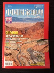 《中国国家地理》2021年10月号(219国道)