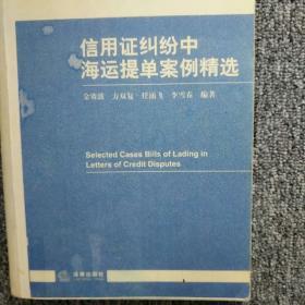 信用证纠纷中海运提单案例精选