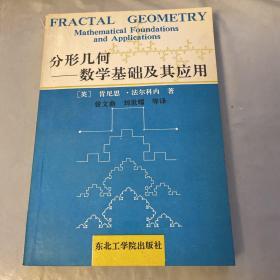 分形几何 数学基础及其应用