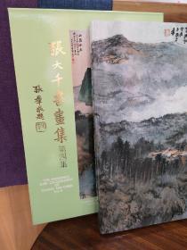 张大千书画集 第四集 国立历史博物馆出版 全新