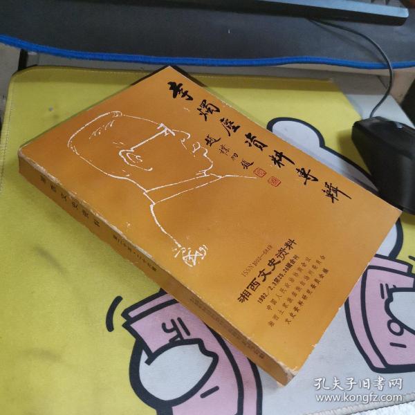 湘西文史资料 第二十五二十六辑辑