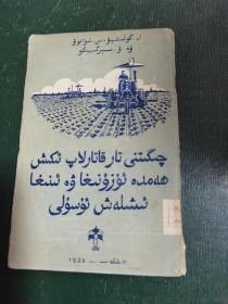 維吾爾文版,怎樣種殖棉花,