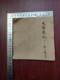 账本,空白本,共有17张,其中两张有字迹。详情见图以及描述。