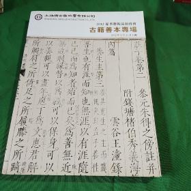 上海博古斋2012夏季艺术品拍卖会     古籍善本专场