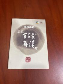 2008 忠良 百战再读奖