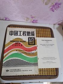 中国工程地质图1:4000000(附中国工程地质图说明书)