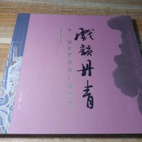 第三届水墨戏曲人物画展,戏韻丹青