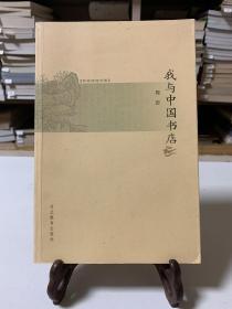 我与中国书店/书林清话文库(首版一印)