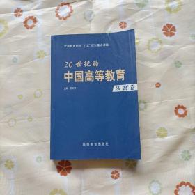 20世纪的中国高等教育.体制卷