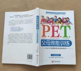 全新正版 P.E.T.父母效能训练:让亲子沟通如此高效而简单