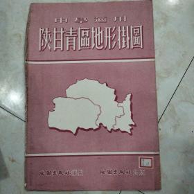 陕甘青区地形挂图 五十年代
