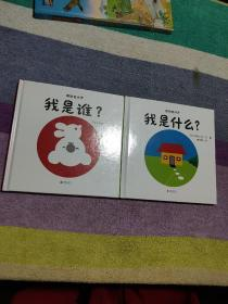 暖房子中英双语精装绘本游乐园系列:我是谁?、我是什么?【2本合售】