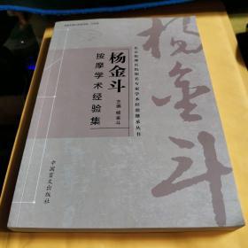 杨金斗按摩学术经验集