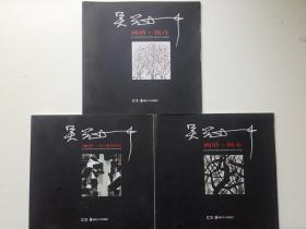 吴冠中画谱:树木+花卉+江南民居(3册合售)