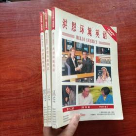 洪恩环境英语: (10、11、12高级篇 带5张光盘+ 3本书   没有外盒)第10册缺少光盘1张