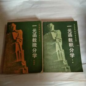 一元函数积分学+一元函数积分学【两册】