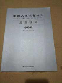 中国艺术名师画集 美院讲堂(花鸟卷)