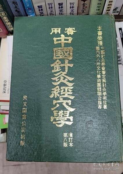 实用中国针灸经穴学(第八版)