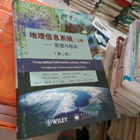 地理信息系统(上卷)——原理与技术(第二版)