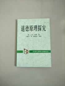 外国伦理学名著译丛 道德原理探究 1版1印 参看图片