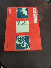 血细胞图谱  内页干净 无笔记划线