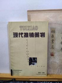 现代推销策划  现代企业经营策划丛书 99年一版一印  品纸如图  书票一枚  便宜10元