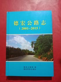德宏公路志:(2001-2015)