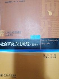 社会研究方法教程 (重排本)